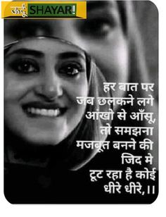 48215922 Pin on Heart Touching Quotes Hindi Quotes Images, Shyari Quotes, Motivational Picture Quotes, Life Quotes Pictures, Hindi Quotes On Life, Deep Quotes, Words Quotes, Quotes Women, Hurt Quotes