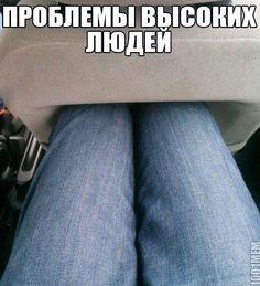 Проблемы высоких людей / АйДаПрикол :)