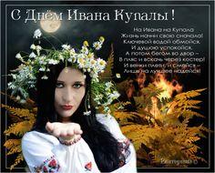 Гадания в ночь на Ивана Купала » Женский Мир