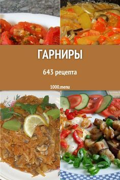 Side dishes are a class of dishes that complement .- Гарніри – це клас страв, які доповнюють … – Side dishes are a class of dishes that … - Cooking Eggplant, Best Fruit Salad, Cooking Pork Chops, Seafood Menu, Chicken Nugget Recipes, Cooking Dried Beans, Shellfish Recipes, Russian Recipes, Greek Recipes