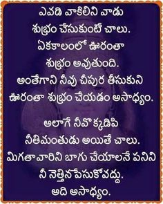 351 Best Telugu Quotes Images Telugu Quotes On Life Life Lesson