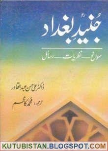 Download ebooks advanced educational psychology pdf epub mobi by hazrat junaid baghdadi ra biography pdf urdu book free download fandeluxe Image collections