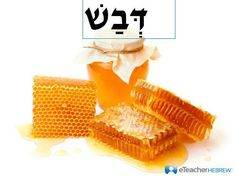 Honey, pronounced Dvash.   Learn more Hebrew at: http://olivepresspublishing.org/hebrew-beginning-your-journey-sample-book.html