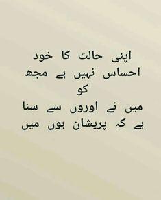 John Elia 2 line Poetry - Meher Diary Urdu Funny Poetry, Poetry Quotes In Urdu, Best Urdu Poetry Images, Love Poetry Urdu, Inspirational Quotes In Urdu, Urdu Quotes Images, Best Quotes In Urdu, Sad Quotes, Inspiring Sayings