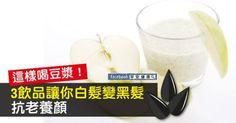這樣喝豆漿!3飲品讓你白髮變黑髮、抗老養顏 - Yahoo奇摩新聞