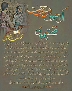 Famous Novels, Quotes From Novels, Fiction Novels, Urdu Novels, Dream Land, Be Yourself Quotes, Club, Books, Movie Posters