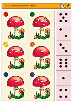 https://s3.eu-central-1.amazonaws.com/img.sovenok.co.uk/mushroom/maths/maths-griby_001.jpg
