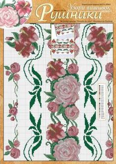 cross stitch patterns, rushnyk, embroidered towels, embroidery