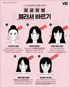 Asian Make Up, Korean Make Up, Korean Makeup Tips, Makeup Guide, Healthy Beauty, Health And Beauty, Makeup Inspo, Beauty Makeup, Good Sentences