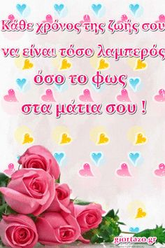 Name Day, Greek Quotes, Minions, Diy And Crafts, Creations, Happy Birthday, Greeting Cards, Messages, Party