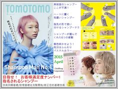 2015-04 TOMOTOMO