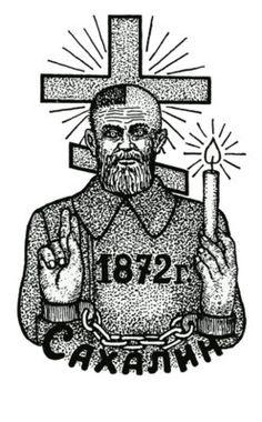 RPT24) - Printed T shirts from $9.35US plus postage. Tattoo Flash | Mail Order T Shirt, #Russian #Prison #Tattoos #Psychobilly #Rockabilly #ink #flash #tattoo #Vintage Tattoo Designs #TShirt #Punk  #Retro #Clothes #Soviet #Gulag #Siberia