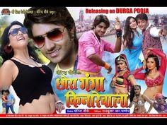 छोरा गंगा किनारे वाला - Chora Ganga Kinare Wala 2015   Latest Bhojpuri M...