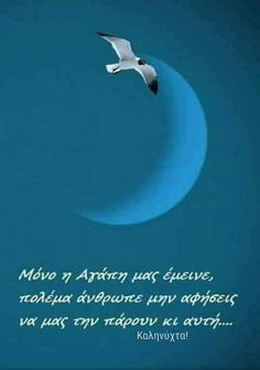 Greek Quotes, Good Night, Feelings, Nighty Night, Good Night Wishes