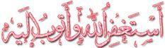 عبارات اسلامية... بسملة... ردود