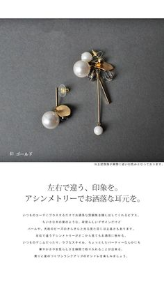 【楽天市場】パールとビジューでアシンメトリーを制す。アシメピアス・12月29日20時~発売。##:antiqua