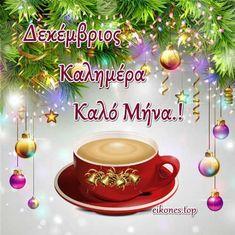 Καλό μήνα σε όλους μας και καλό χειμώνα.! Καλώς ήρθες Δεκέμβρη eikones top Δεκέμβριος: Εικόνες για Καλημέρα-Καλό Μήνα.! Δεκέμβριος -