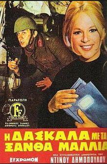 1940. Στο χωριό Κρυόβρυση έρχεται η νέα δασκάλα, Μυρτώ. Η ομορφιά της θα συζητηθεί και θα τη βάλει στο μάτι ο Σωτήρης Γαρμπής. Αυτή θα γνωρίσει και θα αγαπήσει τον γιο του προέδρου, Στέφανο…… Cinema Posters, Movie Posters, Old Greek, Old Commercials, You Make Me Laugh, Old Toys, Classic Movies, Tv, Horror Movies