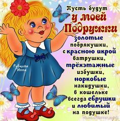 Лис Praise God, Congratulations, Diy And Crafts, Happy Birthday, Jokes, Lol, Humor, Cards, Comic