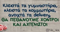 Funny Greek Quotes, Greek Culture, Funny Moments, Funny Texts, Just In Case, Jokes, Delivery, Humor, Beautiful