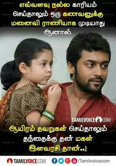 Dad Daughter Love Quotes In Tamil - Posted in home improvement leave a comment on dad love quotes tamil daddy love quotes from son. Hover me here we present you lots of cute love message. Short Father Daughter Quotes, Father And Daughter Love, Wishes For Daughter, Fathers Day Poems, Father Quotes, Miss You Dad Quotes, Soul Love Quotes, Tamil Love Quotes, Love Husband Quotes