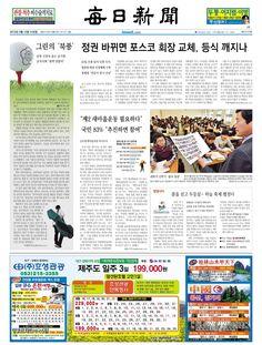 2013년 3월 13일 매일신문 1면