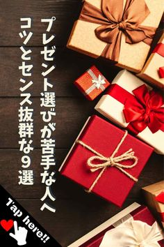プレゼント選びが苦手で苦痛すら感じるあなたへ。喜ばれるコツと、センス抜群なプレゼントの具体例をお伝えします。#HSP #HSP気質 #繊細さん #プレゼント Presents, Gift Wrapping, Gifts, Free, Gift Wrapping Paper, Wrapping Gifts, Favors, Favors, Gift Packaging