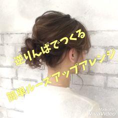 夏にぴったりなまとめ髪「シニヨン」。シニヨンのアレンジは、簡単に出来るのに凝って見えるものばかり。今回は、この夏挑戦したい簡単オシャレなシニヨンアレンジを紹介します! Hair, Strengthen Hair