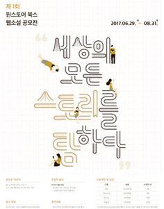 원고지 느낌 Typography Fonts, Typography Design, Branding Design, Lettering, Book Design, Layout Design, Print Design, Visual Communication Design, Type Posters