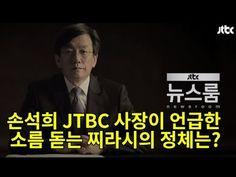 최순실 게이트 보도 날 JTBC 손석희 사장이 언급한 소름 돋는 세월호 7시간 관련 팩트와 찌라시 주장들 [랭킹, 탑, TOP, ...