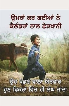funny love quotes for him. romantic love quotes for him. soulmate love quotes for him & Sikh Quotes, Gurbani Quotes, Life Quotes Pictures, Motivational Quotes For Life, Real Quotes, Words Quotes, Funny Quotes, Inspirational Quotes, Qoutes