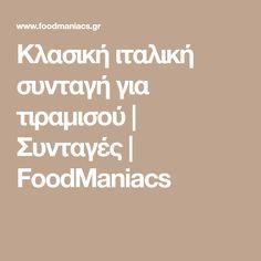 Κλασική ιταλική συνταγή για τιραμισού   Συνταγές   FoodManiacs
