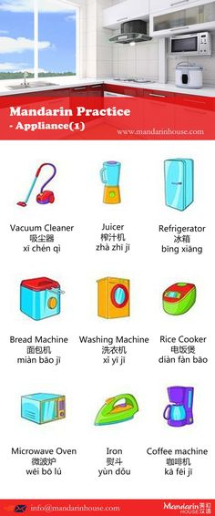 Appliance in Chinese.For more info please contact:sophia.zhang@mandarinhouse.cn The best Mandarin School in China.