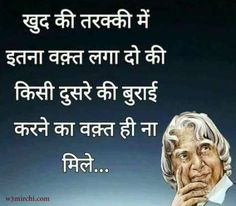 Super funny good morning quotes for him lol life 60 ideas Good Quotes, Apj Quotes, Good Morning Quotes For Him, Funny Quotes In Hindi, Motivational Picture Quotes, Good Thoughts Quotes, Genius Quotes, Inspirational Quotes Pictures, Friendship Quotes In Hindi