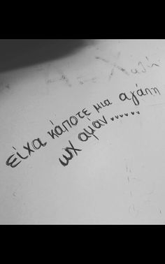Greek Quotes, Song Lyrics, Just Love, No Response, Tattoo Quotes, Love Quotes, My Life, Sayings, Sadness