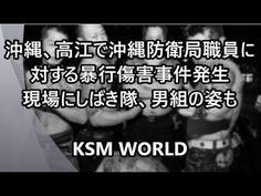 【KSM】沖縄、高江で沖縄防衛局職員に対する暴行傷害事件発生。現場にしばき隊、男組の姿も!