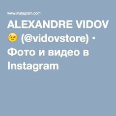 ALEXANDRE VIDOV 😉 (@vidovstore) • Фото и видео в Instagram
