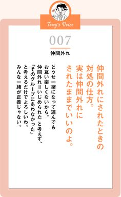 Wise Quotes, Book Quotes, Words Quotes, Inspirational Quotes, Favorite Words, Favorite Quotes, Japanese Quotes, Life Words, Positive Words