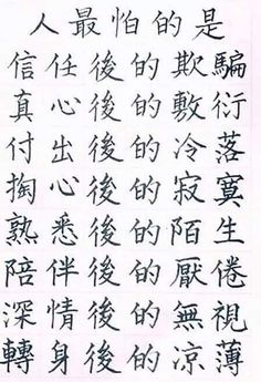 Chinese Writing, Chinese Quotes, Chinese Language, Chinese Calligraphy, Life Words, Positive Mind, Red Aesthetic, Useful Life Hacks, Karma