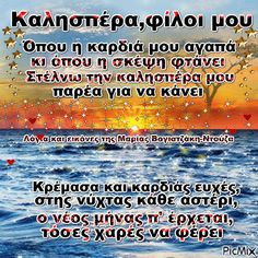Greek Quotes, Good Morning, Beautiful Pictures, The Originals, Night, Google, Bom Dia, Bonjour