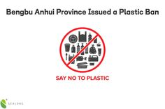"""""""Provisions on Prohibition and Restriction of Disposable Non-degradable Plastic Products in Bengbu City"""" on the 1st and 28th Biodegradable Plastic, Biodegradable Products, Plastic Products, March 1st, Encouragement, Company Logo, Sayings, City, Lyrics"""