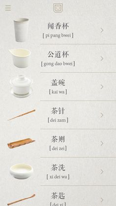 Shi Cha - Reeoo iPhone Patterns