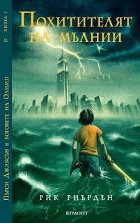 More book summary: Похитителят на мълнии