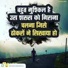 Thought of the day! Friendship Quotes In Hindi, Hindi Quotes On Life, Motivational Quotes In Hindi, Motivational Thoughts, Life Quotes, Hindi Qoutes, Deep Words, True Words, Innocence Quotes