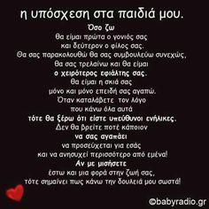 Αυτη ειναι η αληθινη μαμα Picture Quotes, Love Quotes, Funny Greek, Favorite Words, Deep Thoughts, Kids And Parenting, Life Lessons, Wise Words, Psychology