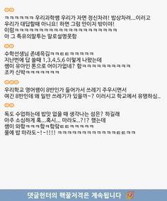 댓글헌터45편_쌤들 일화모음_9