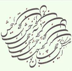 اين جهان با تو خوشست و آن جهان با تو خوشست اين جهان بى من مباش و آن جهان بى من مرو  مولوى  Persian Calligraphy - Shekasteh nastaliq