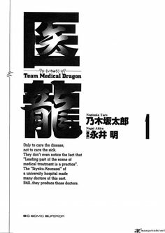 team medical dragon tome 06