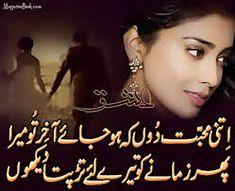Image result for sad love quotes in urdu for boyfriend