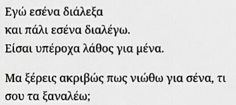 Greek Quotes, Some Words, Word Porn, True Stories, Love Quotes, How Are You Feeling, Romance, Relationship, Hairstyles